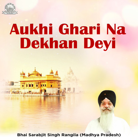 aukhi ghadi na dekhan deyi mp3 free download