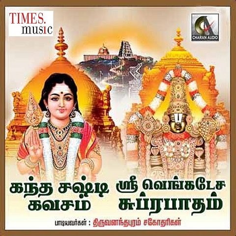 Suprabatham | tamil devotional | full length | traditional youtube.