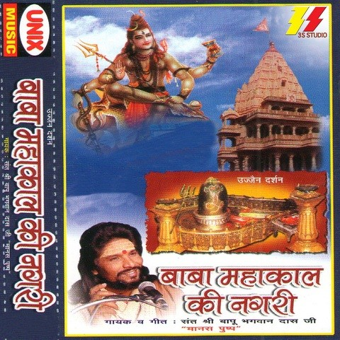 Ujjain Nagri Hain Kitani Door Mp3 Song Download Baba Mahakal Ki Nagri Ujjain Nagri Hain Kitani Door Song On Gaana Com