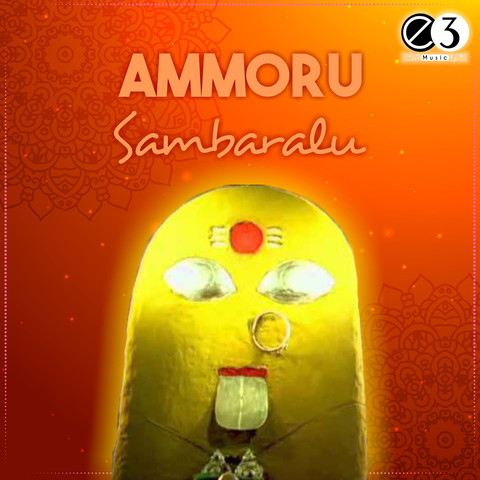 Ammoru (Various) Telugu Songs Download - Mp3Mad.Com