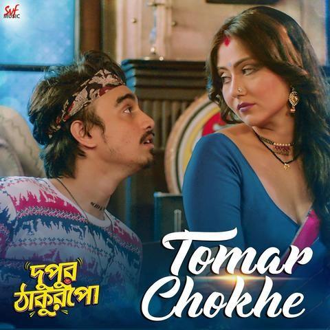 Boudi MP3 Song Download- Dupur Thakurpo Boudi Bengali Song by Sankha
