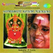 Revival Paramekkavu Bhagavathi Sthotram P Leela