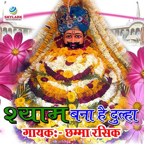 Abeer Gulal Udhalit Rang Lyrics | Sant Chokhamela | Pt ...