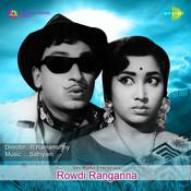 Sree Ramachandra Song