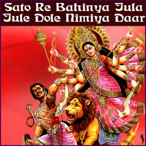 Sato Re Bahinya Jula Jule Dole Nimiya Daar Songs Download