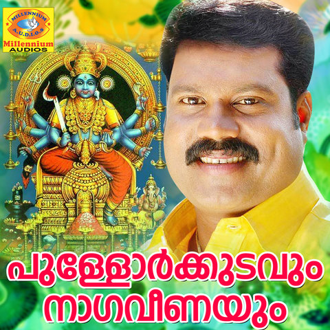 Ponnumani Tamil mp3 songs download