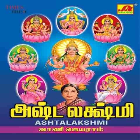 Sri Lakshmi Narayana MP3 Song Download- Ashtalakshmi Sri
