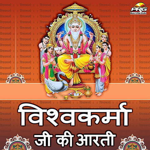 Vishwakarma Ji Ki Aarti Mp3 Song Download Vishwakarma Ji Ki