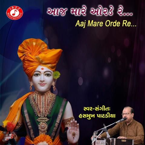 aaj mare orde re mp3 song free download