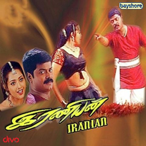 En Maman Madurai Veera Mp3 Song Download Iraniyan En Maman Madurai Veera Tamil Song By Swarnalatha On Gaana Com