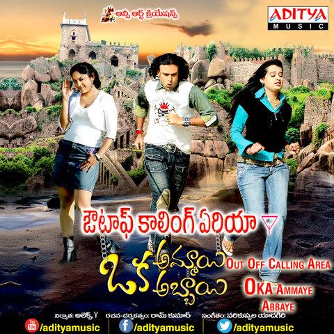 Chandra Mukhi Telugu Movie