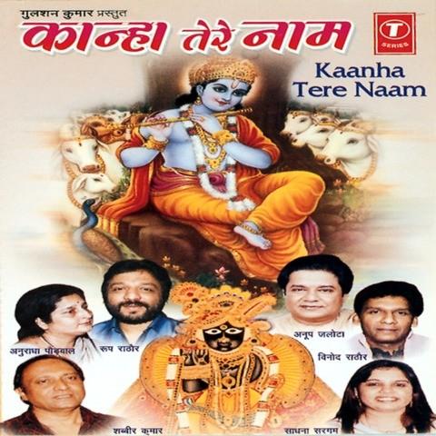 Mohan Hai Mohan Hai MP3 Song Download- Kanha Tere Naam Mohan Hai Mohan Hai  (मोहन है मोहन है) Song by Anup Jalota on Gaana.com