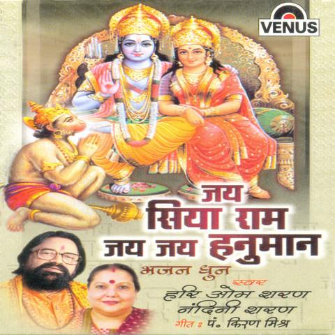 Shree ramdut jai jai hanuman mp3 song download jai siya for Jai shree ram tattoo in hindi