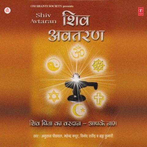 Shiv Ka Jhanda Ooncha Mahan Mp3 Song Download Shiv Avtaran Shiv Ka Jhanda Ooncha Mahan श व क झ ड ऊ च मह न Song By Brahma Kumaris On Gaana Com