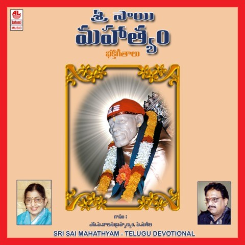 Sai baba dj songs telugu mp3 | Sai Ishtapadulu (2014) Telugu