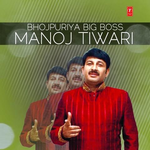 Dil Ke Ringtone I Love You MP3 Song Download- Bhojpuriya Big Boss