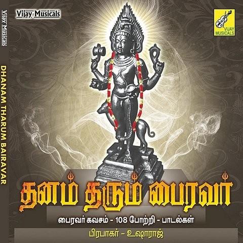 dhanam tharum kalvi tharum mp3 song free download