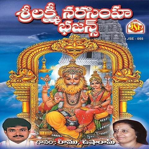 Sri lakshmi narasimha swamy devotional songs songs download | sri.