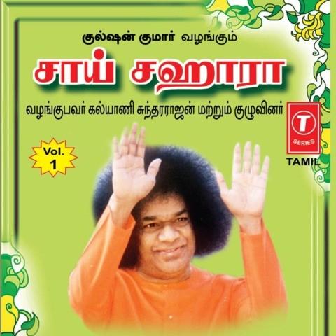 sathya sai baba tamil songs mp3