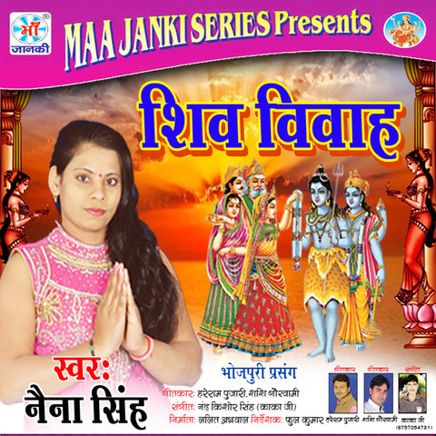 Shiv Vivah MP3 Song Download- Shiv Vivah Shiv Vivah Bhojpuri Song by Neha  Singh on Gaana.com