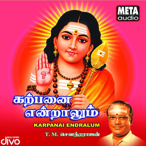 ullam uruguthaiyaa murugan mp3 song free download