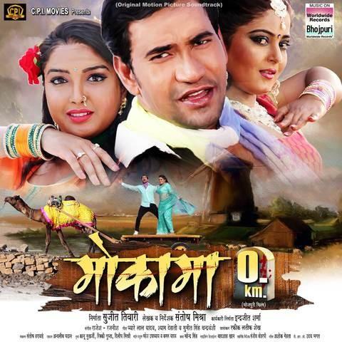 Sautiniya Ke Chakkar Mein MP3 Song Download- Mokama 0 KM Sautiniya