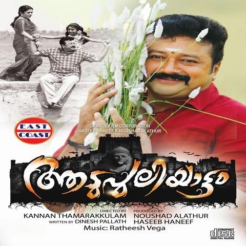 sopanam movie songs mp3 download