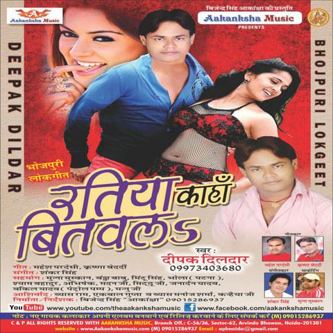 A Sakhi Saiya Ke Lungi Me Gungi Mp3 Song Download Ratiya Kaha Bitawala A Sakhi Saiya Ke Lungi Me Gungi À¤ À¤¸à¤– À¤¸ À¤¯ À¤• À¤² À¤— À¤® À¤— À¤— Bhojpuri Song By Deepak Dildar Wu xia film yang bercerita tentang seorang ahli bela diri yang memiliki masa lalu yang kelam. gaana