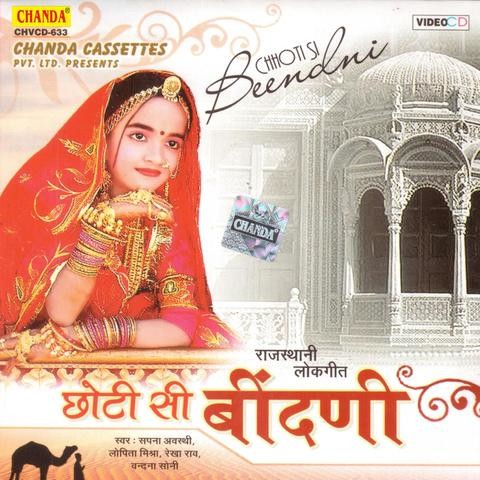 Balam ji mp3 song free download:: suifansilktu.