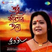 Sudhu Kabitar Janya - Bratati Bandyopadhyay Songs