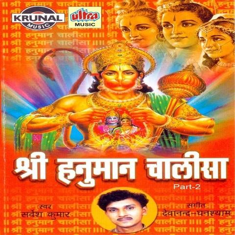 Jay Hanuman Gyan Gun Sagar (Hanuman Chalisa) MP3 Song