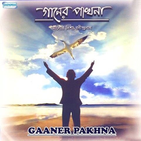 Asa Jaoar Pather Dhare MP3 Song Download- Gaaner Pakhna Asa Jaoar Pather  Dhare (আসা যাওয়ার পথের ধরে) Bengali Song by Pubali Debnath on Gaana.com