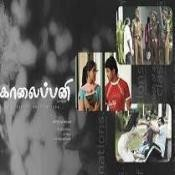 Thottu Vidum (Female) Song