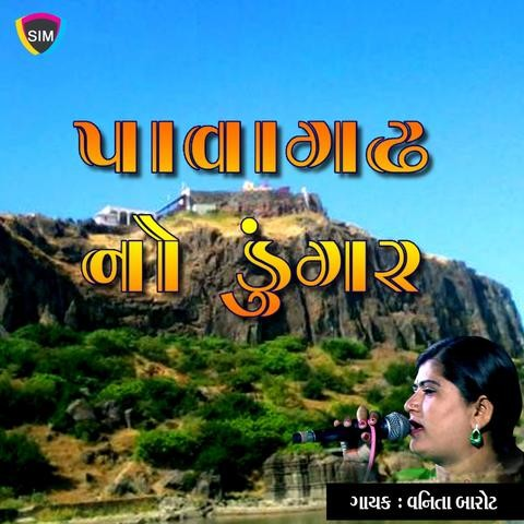 Jai Mahakali Mata MP3 Song Download- Pavagdh No Dungar Jai Mahakali