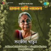 Jakhan Brishti Namlo - Sanjida Khatun Songs
