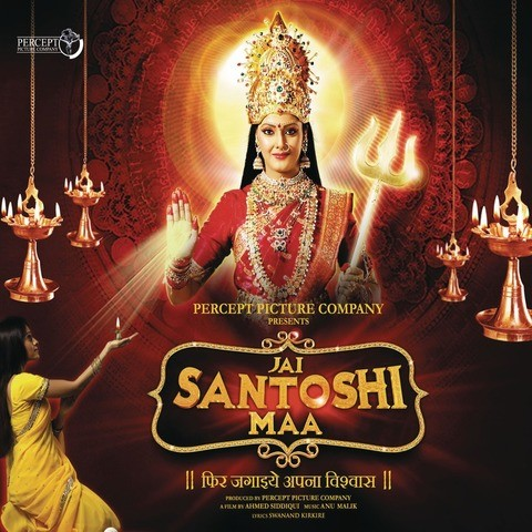 Jai santoshi maa (1975) | full video songs jukebox | kanan kaushal.