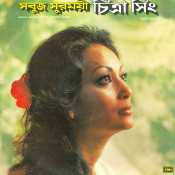 Sabuj Suromoye By Chitra Singh Songs