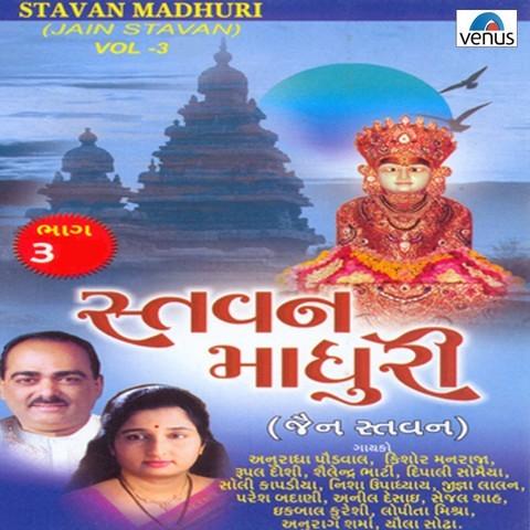 Prabhu Taru Geet MP3 Song Download- Stavan Madhuri- Vol- 3- Jain