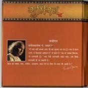 Sumiran - Sanskrit Shlokas By Lata Mangeshkar  Songs