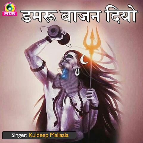 Bhole Ke Fan MP3 Song Download- Damroo Bajan Diyo Bhole Ke Fan