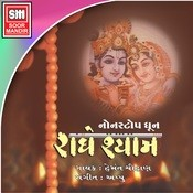 Govind Bolo Hari Song
