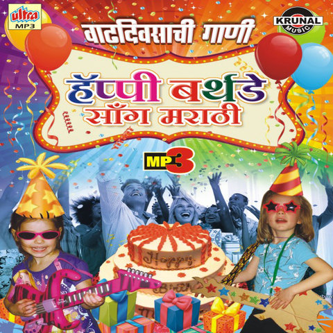 Happy Birthday To You MP3 Song Download- Vadhdivsachi Gani