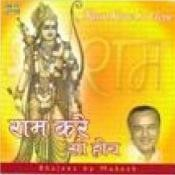 Ram Kare So Hoye - Mukesh