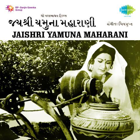 Shri yamunashtak in gujarati mp3.
