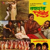 Bahagar Dupuriya Songs