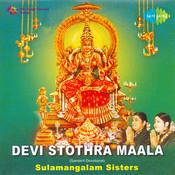 Sri Saraswathi Stotram Song