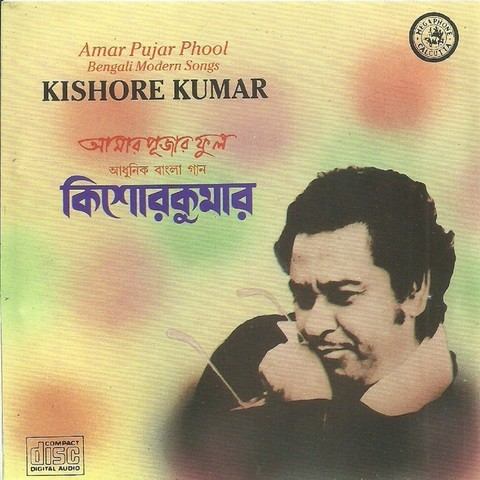 Amar pujar phool mp3 song download.