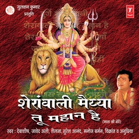 Meri Aans Ka Daman MP3 Song Download- Sheranwali Maiya Tu