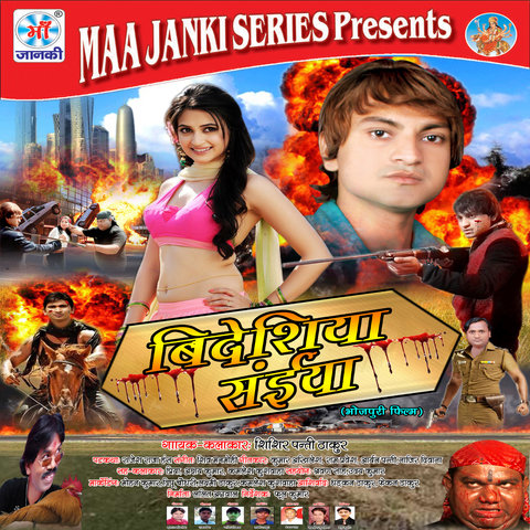 Bidesiya Saiya Mp3 Song Download Bidesiya Saiya Bidesiya Saiya Bhojpuri Song By Shishir Panti Thakur On Gaana Com