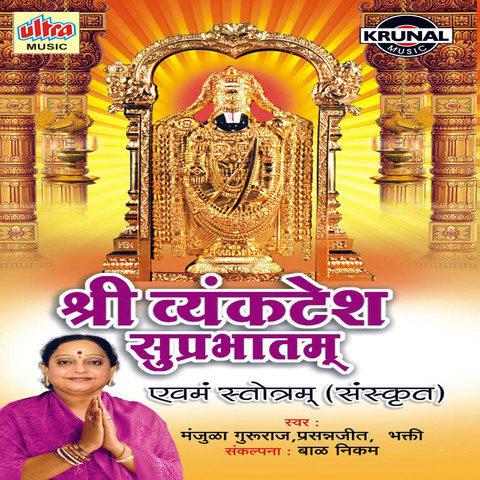 Om Shri Namo Venkantesh Namah MP3 Song Download- Shri ...
